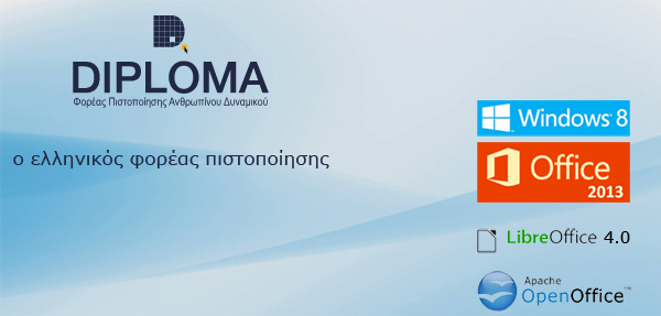 DIPLOMA Certificate Windows 8, MS-Office 2013, LibreOffice 4, OpenOffice 3.3